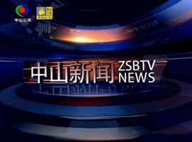 中山新闻20180217