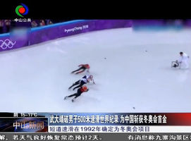 武大靖破男子500米速滑世界纪录 为中国斩获冬奥会首金