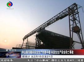 中山春节期间安全生产形势平稳 未发生生产安全死亡事故
