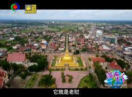 老挝(一)