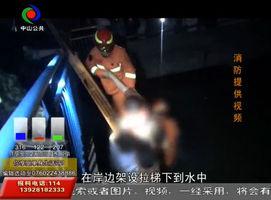中山200斤女子酒后落河,需5个男人合力拯救......