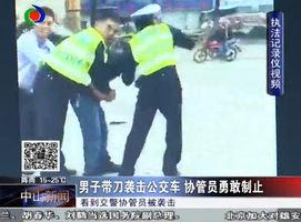 一男子带刀袭击中山公交车,危急关头是他们挺身而出!
