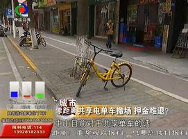 """""""觅马出行""""共享电单车突然撤出中山,用户为299元押金发愁"""