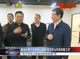 副省长黄宁生中山调研 肯定中山科技创新工作