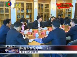 陈旭东会见中山三位全国人大代表 勉励他们当好学习宣传贯彻大会精神的表率