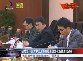 省委宣传部对中山开展宣传思想文化战线理论调研