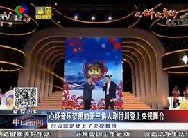 心怀音乐梦想的新三角人谢付川登上央视舞台