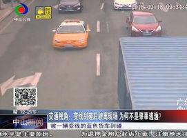 交通视角:变线刮碰后驶离现场  为何不是肇事逃逸?