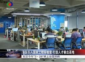 """聚焦""""3•28"""":东区引入国家工程实验室打造人才输出高地"""