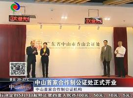 中山首家合作制公證處正式開業