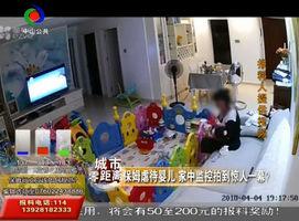 保姆虐待婴儿,家中监控拍到惊人一幕