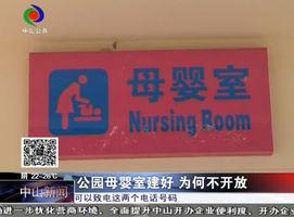 中山:公园母婴室建好,为何不开放?