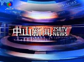 中山新闻2018年4月20日
