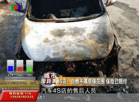 车辆突然自燃,怀疑4S店维修不当导致?