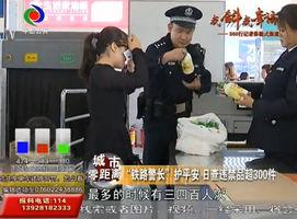 """""""铁路警长""""护平安,日查违禁品超300件"""