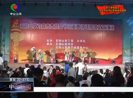 五桂山举行文艺汇演 宣传习近平重要讲话精神