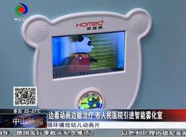 边看动画边做治疗 市人民医院引进智能雾化室