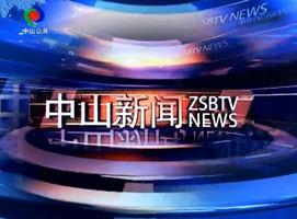 中山新闻2018年4月21日