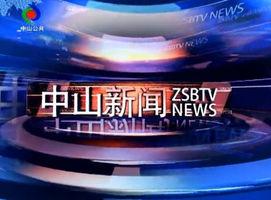 中山新闻2018年4月23日