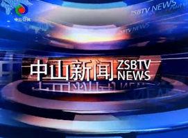 中山新闻2018年4月24日