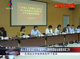 省人大常委会副主任罗娟到中山调研刑事诉讼制度改革工作