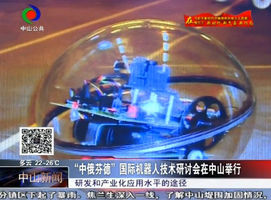 """""""中俄芬德""""国际机器人技术研讨会今日在中山举行"""