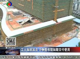 中山纪念图书馆将在今年底开放 能否如期完工?