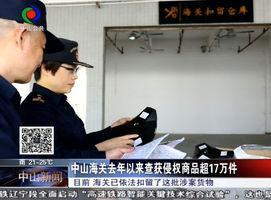 中山海关去年以来查获侵权商品超17万件
