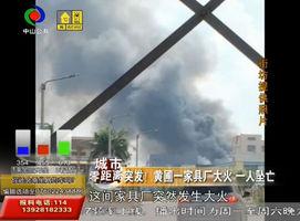 黄圃一家具厂突发大火,一工人返回火场坠亡……