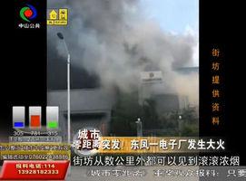突发!东凤一电子厂发生大火!