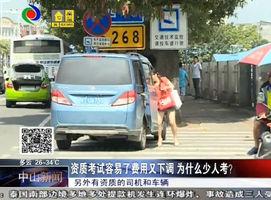 中山2万多网约车司机持证不足3%!监管部门要出大招了