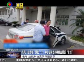 """东凤一位老板""""网红""""了!中山法院首次视频直播抓""""老赖"""""""