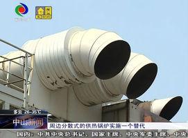 中山扩大禁燃区范围 全市禁止使用高污染燃料