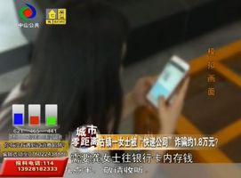 """古镇一女士被""""快递公司""""诈骗1.8万元?"""