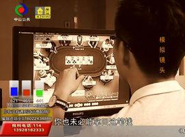 """网上赌博输了20万 男子找""""黑客""""止损反被骗"""