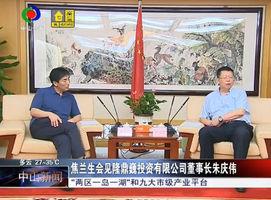 焦兰生会见隆鼎巍投资有限公司董事长朱庆伟