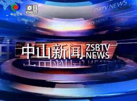 中山新闻2018年6月6日
