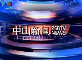 中山新闻2018年6月9日