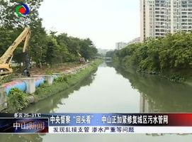 """中央督察""""回头看"""":中山正加紧修复城区污水管网"""