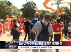 石岐龙舟文化节3天表演项目精彩纷呈