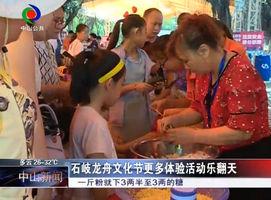石岐龙舟文化节更多体验活动乐翻天