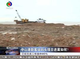 中山港新客运码头项目进展如何?