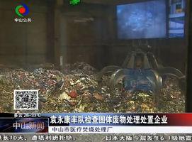 袁永康率队检查固体废物处理处置企业