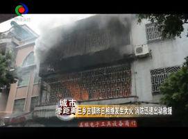 三乡古镇昨日相继发生大火,消防迅速出动救援