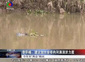 代表之声:李宇峰建议加大全市内河涌清淤力度