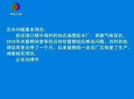 中山环境问题信访举报转办和边督边改情况公开