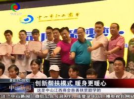 中山江西商会捐助100名江西贫困学生完成高中学业