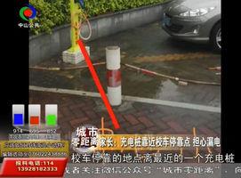 家长:充电桩建在校车停靠点附近!物管:充电桩建在红线外……这东东会漏电吗?