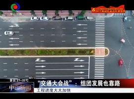 """""""交通大会战"""":组团发展也靠路"""