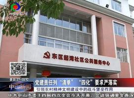 市委常委会传达全省加强基层党组织建设工作会议精神